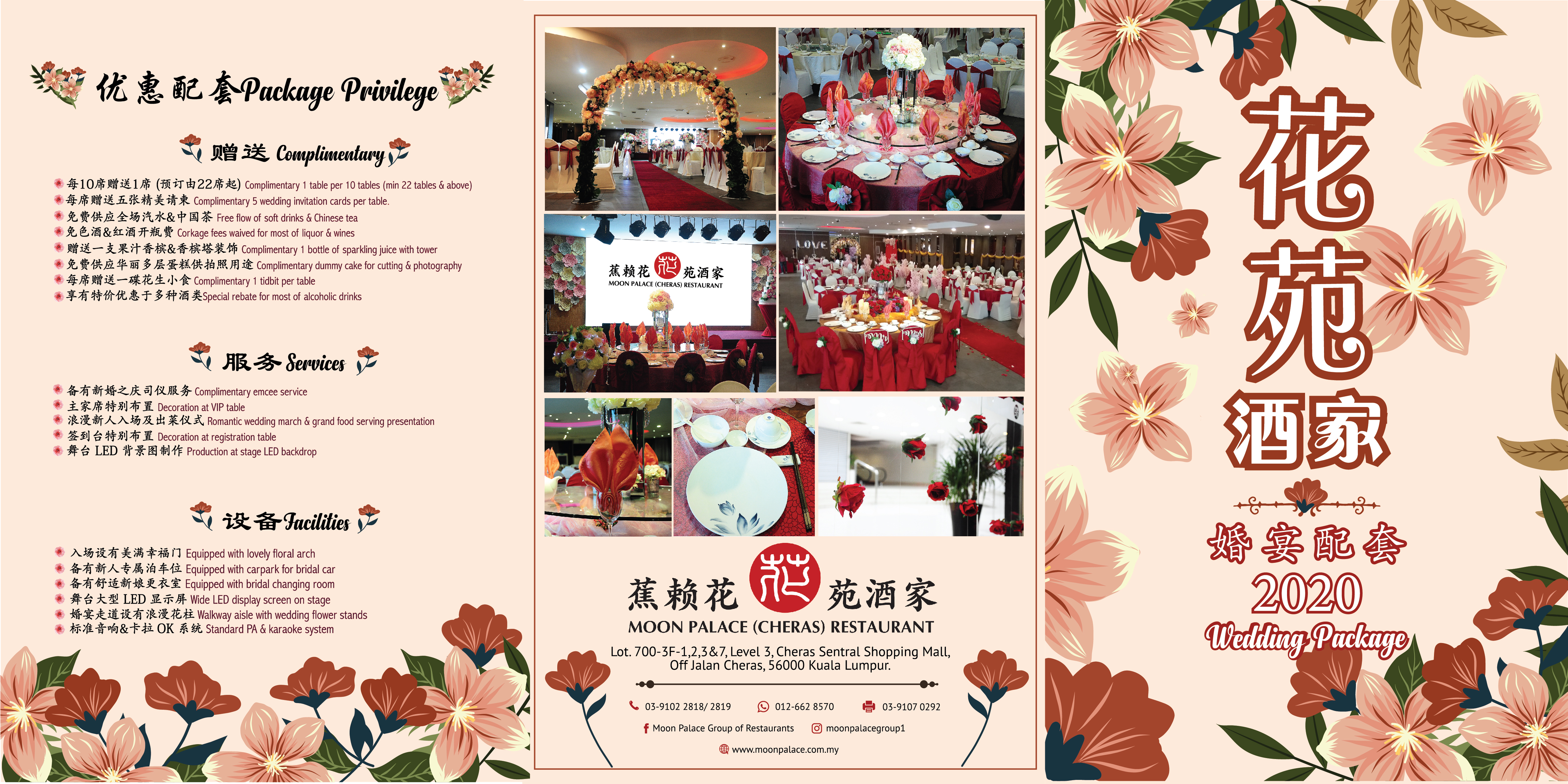 花苑婚宴配套2020 蕉赖花苑酒家 Wedding Package 2020 Moon Palace Cheras Restaurant